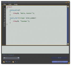 Second Life Viewer スクリプトエディタ画面